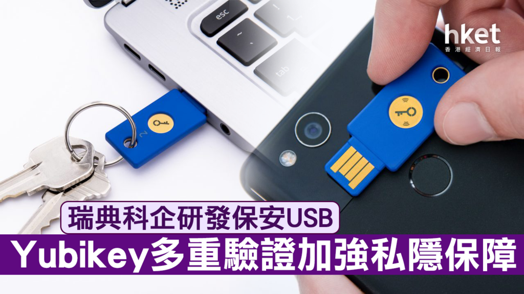 DT Asia Group Hong Kong Yubikey